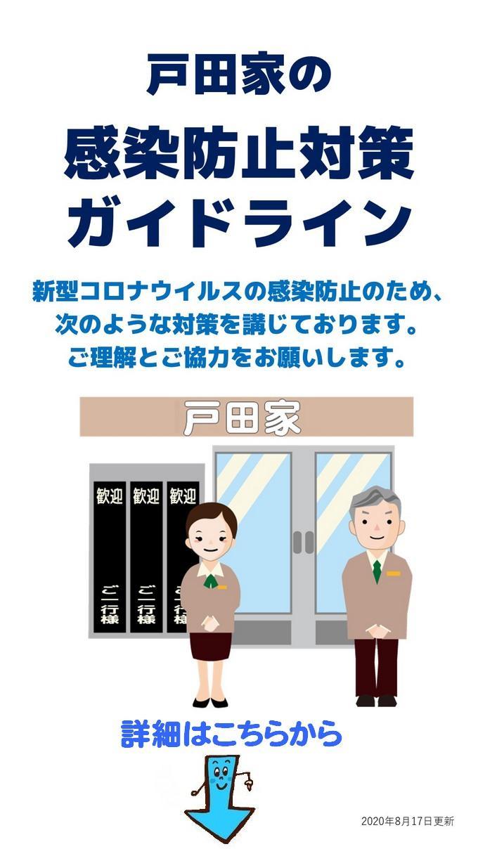 コロナ 感染 者 戸田 市